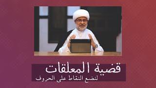 قضية المعلقات .. لنضع النقاط على الحروف   سماحة الشيخ هاني البناء