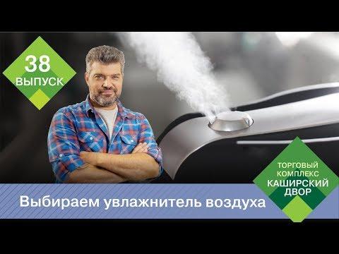 Ультразвуковой увлажнитель воздуха: особенности, правила выбора и цены