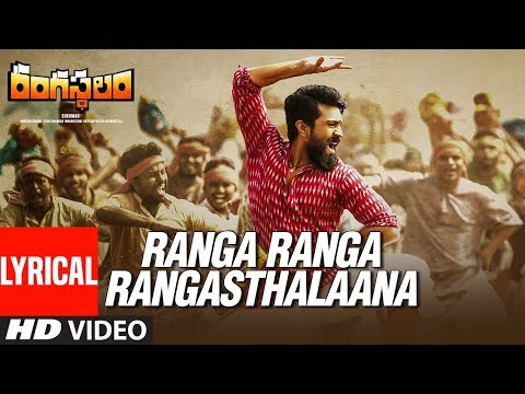 Ranga Ranga Rangasthalaana Lyrical Video Song || Rangasthalam | Ram Charan,Samantha,Devi Sri Prasad