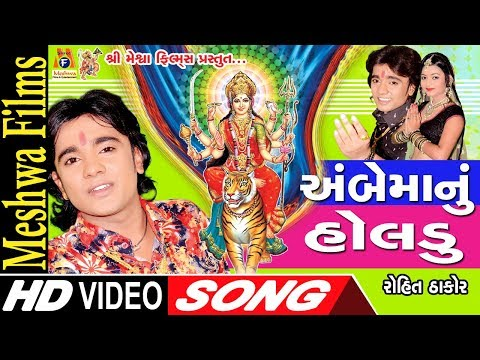 Ambe Maa Nu Holdu    Rohit Thakor    devotional video Song   