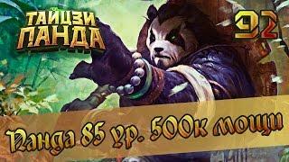 Тайцзи Панда #92 - Панда 85 ур. 500к мощи