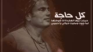 حب عمرو دياب كلة في الكوبلية - خلينا لوحدينا - حالة واتس اب بالكلمات 2019