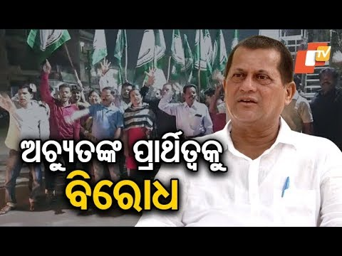 Local BJD Workers Protest Against Candidature Of Achyuta Samanta From Kandhamal
