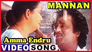 Amma Endru Song | Mannan Tamil Movie Songs | Rajinikanth | Khushboo | Vijayashanti | Ilayaraja