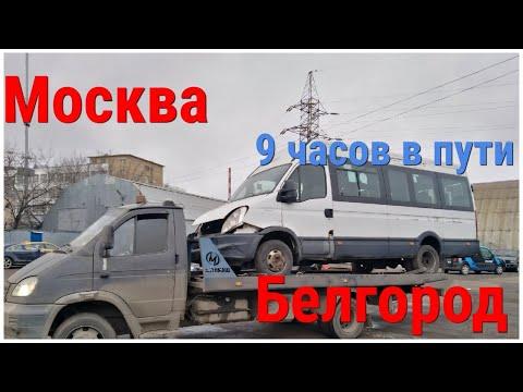 Москва-Белгород перевозка маршрутки Iveco. За 9 часов. Съемка от первого лица.