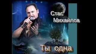 """Стас Михайлов: """"Ты одна."""" Слайд - шоу."""