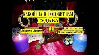 Фото КАКОЙ ШАНС ГОТОВИТ ВАМ СУДЬБА