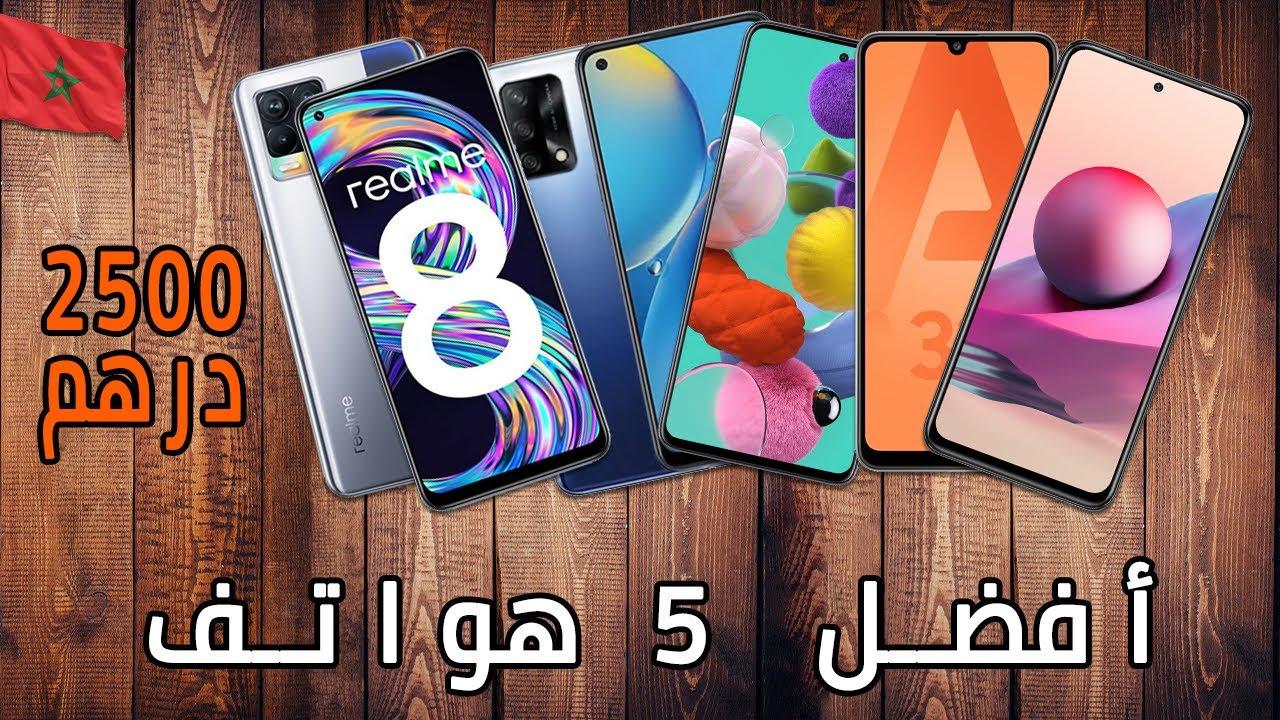 أفضل 5 هواتف بثمن 2500 درهم مغربي2021