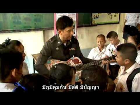 เพลงตำรวจไทย ไตรภาคี#1 D.A.R.E.