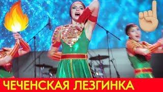 Лезгинка ЧЕЧЕНСКАЯ  Танцуют РУССКИЕ девушки! Огонь!🔥❗