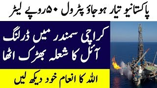 Oil Discovered In Pakistan | Drilling To Start Soon InshaAllah