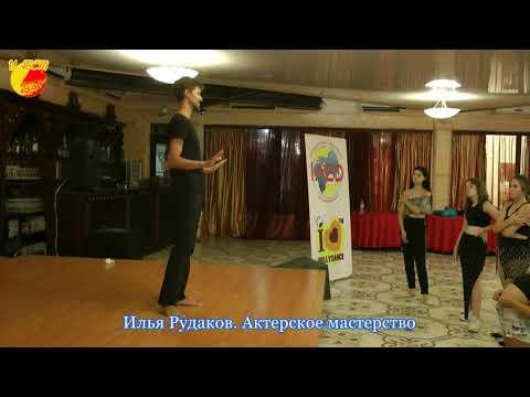 07 08 2019 Илья Рудаков.  Актерское мастерство