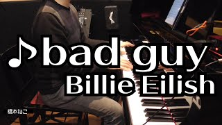 橋本ねこです( 'ω') ビリー・アイリッシュの「bad guy」をピアノトリオのアレンジにしました。原曲のニュアンスはなるべく残しております( 'ω') ―――――――――― 一連の ...