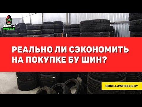 Где купить БУ шины в Минске? Разница по цене с новой резиной до 70%!