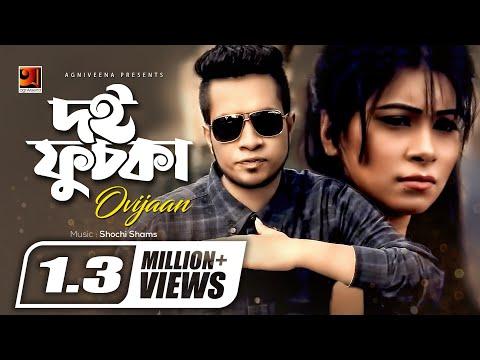Bangla Music Video | Doi Fuchka |  by Ovijaan | RJ Nilanjona | HD1080p | ☢☢ EXCLUSIVE ☢☢