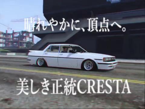 【GTA 5】 1985 TOYOTA CRESTA (GX71) トヨタクレスタCM