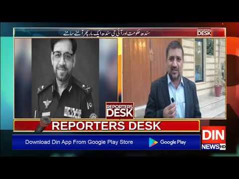 Reporters Desk with Ali Niazi on Din News   Latest Pakistani Talk Show