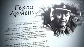 ПОБЕДА ОДНА НА ВСЕХ / Екатерина Дашкевич рассказывает о героях ВоВ из Армении / Армяне Красноярска