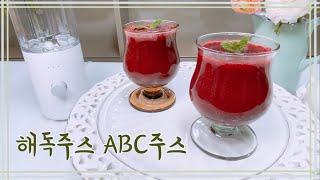 ABC주스 (다이어트) with 해피콜 오드 아담한 믹…