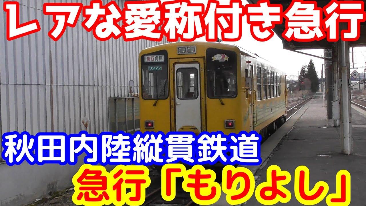 鉄道 秋田 内陸 縦貫