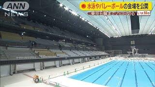 完成間近の五輪水泳・バレーボール会場を公開(19/11/21)
