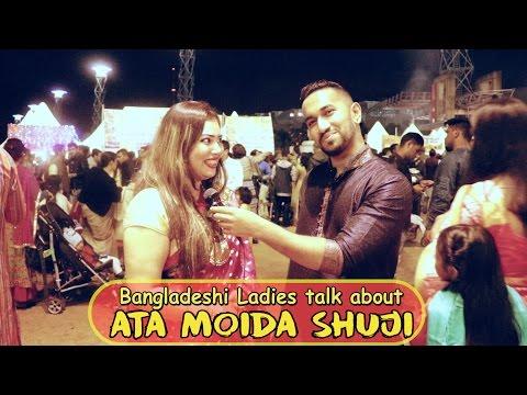 Bangladeshi Ladies talk about AATA MOIDA SHUJI | Awkward Interview at Boishakhi Mela