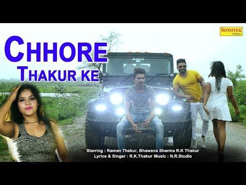 Chhore Thakur Ke | Bhupender Singh | Akshey Kakkar | Latest Haryanvi Song 2018