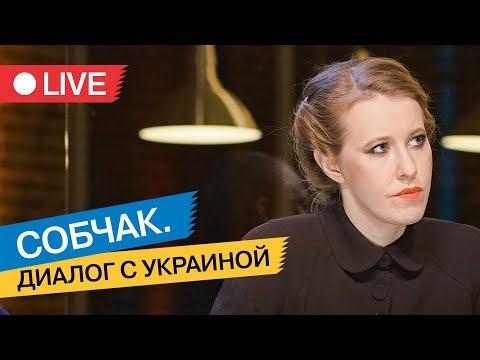 Собчак. Диалог с Украиной