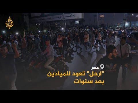 ???? طفح الكيل.. المصريون يطالبون السيسي بالرحيل  - نشر قبل 22 دقيقة