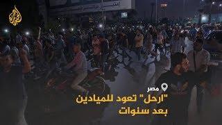 🇪🇬 طفح الكيل.. المصريون يطالبون السيسي بالرحيل