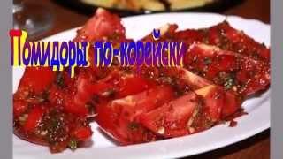 ПОМИДОРЫ по КОРЕЙСКИ. Рецепт приготовления помидор.