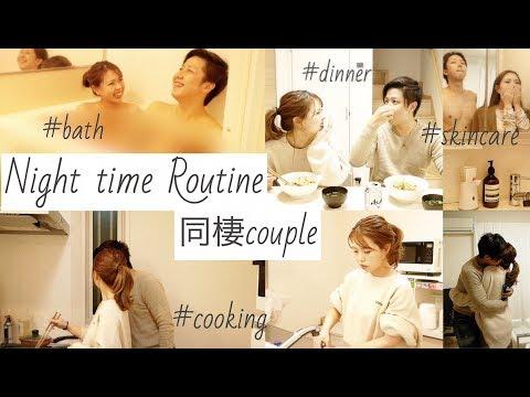【夜の密着】同棲カップルのナイトルーティーン〜 NIGHT TIME ROUTINE
