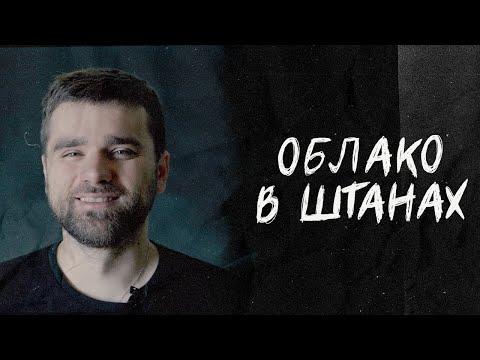 Иван Нико - Облако в штанах