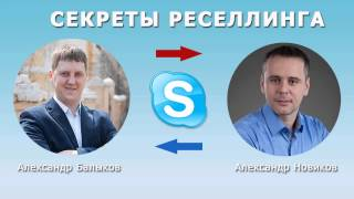 Секреты Реселлинг Бизнеса - интервью Балыков Новиков