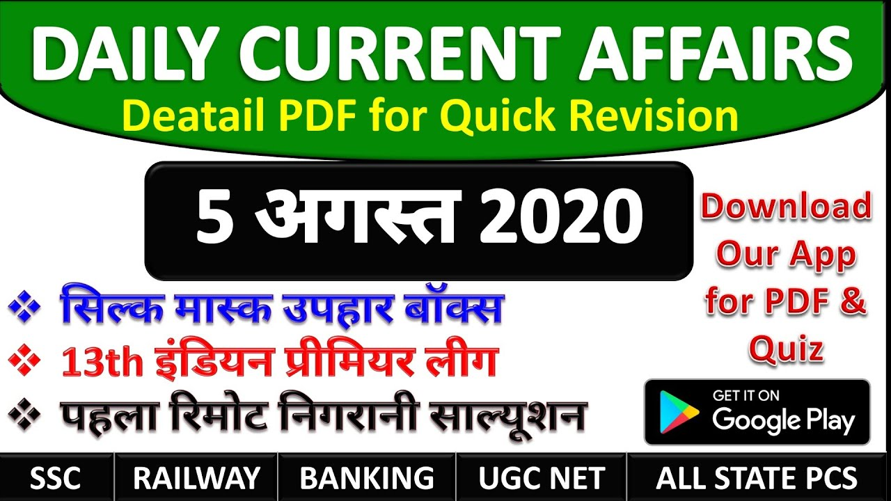 5 August current affairs 2020 in hindi Daily Current Affairs gk in hindi | Todays gk