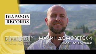 МАЛИН ДОМОЗЕТСКИ - Песен за Крупник / MALIN DOMOZETSKI - Pesen za Krupnik
