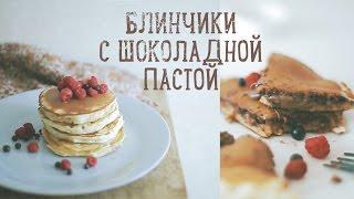 Блинчики с шоколадной пастой [Рецепты Bon Appetit]