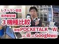 【翻訳機比較】新型PocketalkW(ポケトーク)-ili(イリー)-Google翻訳 レストランで使う言葉