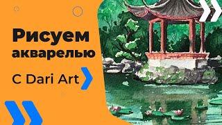 Видео урок! Рисуем акварелью японский сад! #Dari_Art