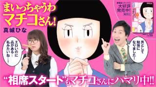 """2016年M-1決勝進出 """"相席スタート""""もハマリ中! 愛蔵版『まいっちゃうわ..."""