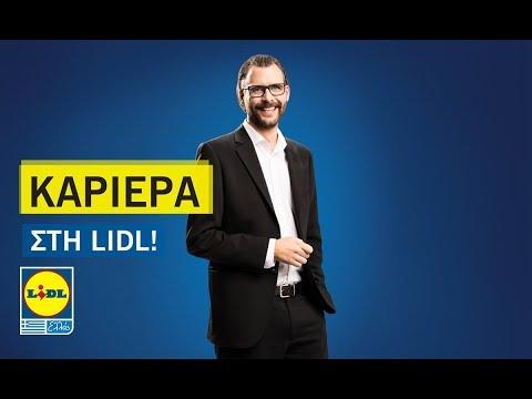 Προϊστάμενος-η Πωλήσεων στην Lidl Hellas