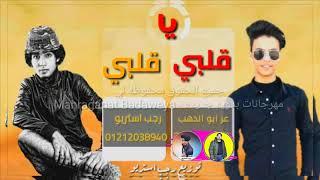 مهرجان | جلبي ♡يا♡ جلبي | الي هيرقص لبوادي | عز أبو الدهب | رجب استريو | 2019 مهرجانات بدويه