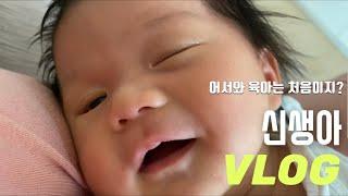 육아 vlog | (생후 3-4주) 조리원 퇴소, 현실…