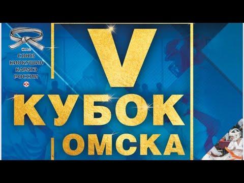 V Кубок Омска 02.02.2020