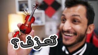 أغرب المنتجات اللي ممكن تشتريها من الإنترنت | أصغر آلة موسيقيه! #24