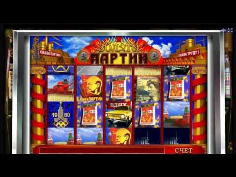 Игровой автомат партия