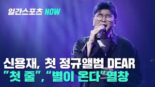 신용재, 첫 정규앨범 DEAR