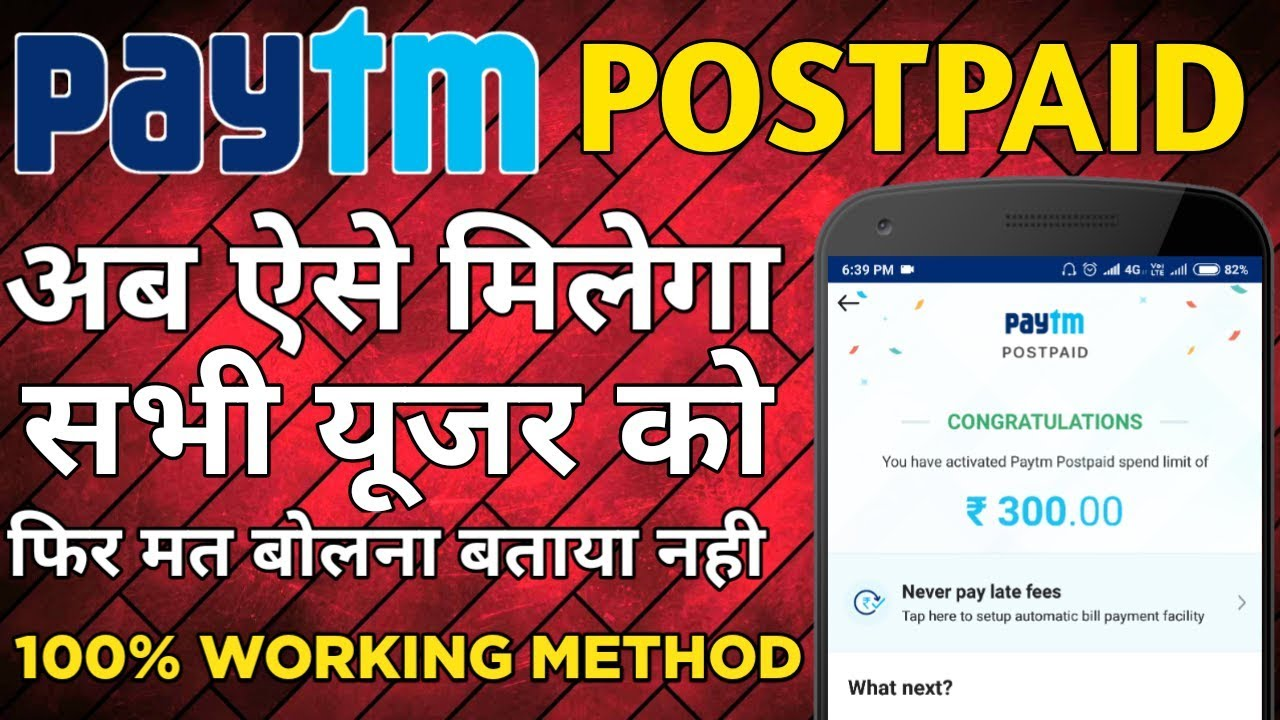Apply For Paytm Postpaid Service & Get Rs 10000 Credit Each