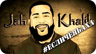 Jah Khalib – Если Чё, Я Баха | DJ JURBAS MASH UP