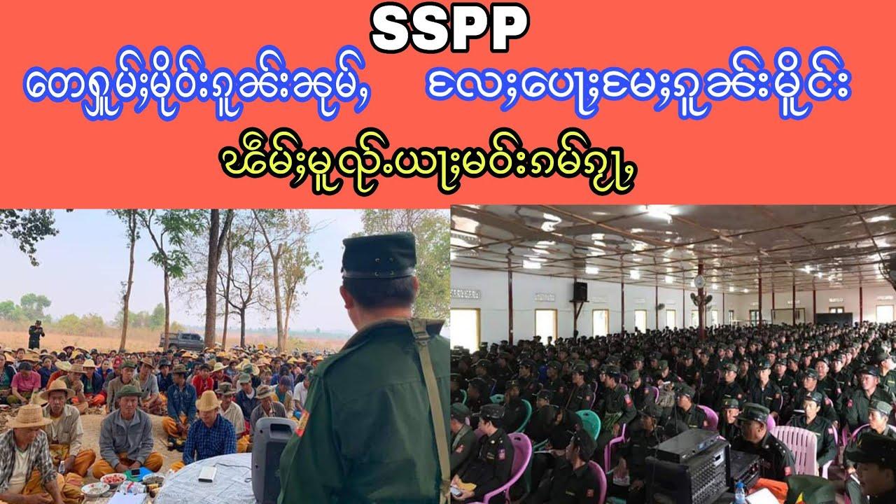 SSPP/ေတႁူမ်ႈမိုဝ်းၵူၼ်းမိူင်းၽဵဝ်ႈမူၺ်ႉယႃႈမဝ်းၵမ်